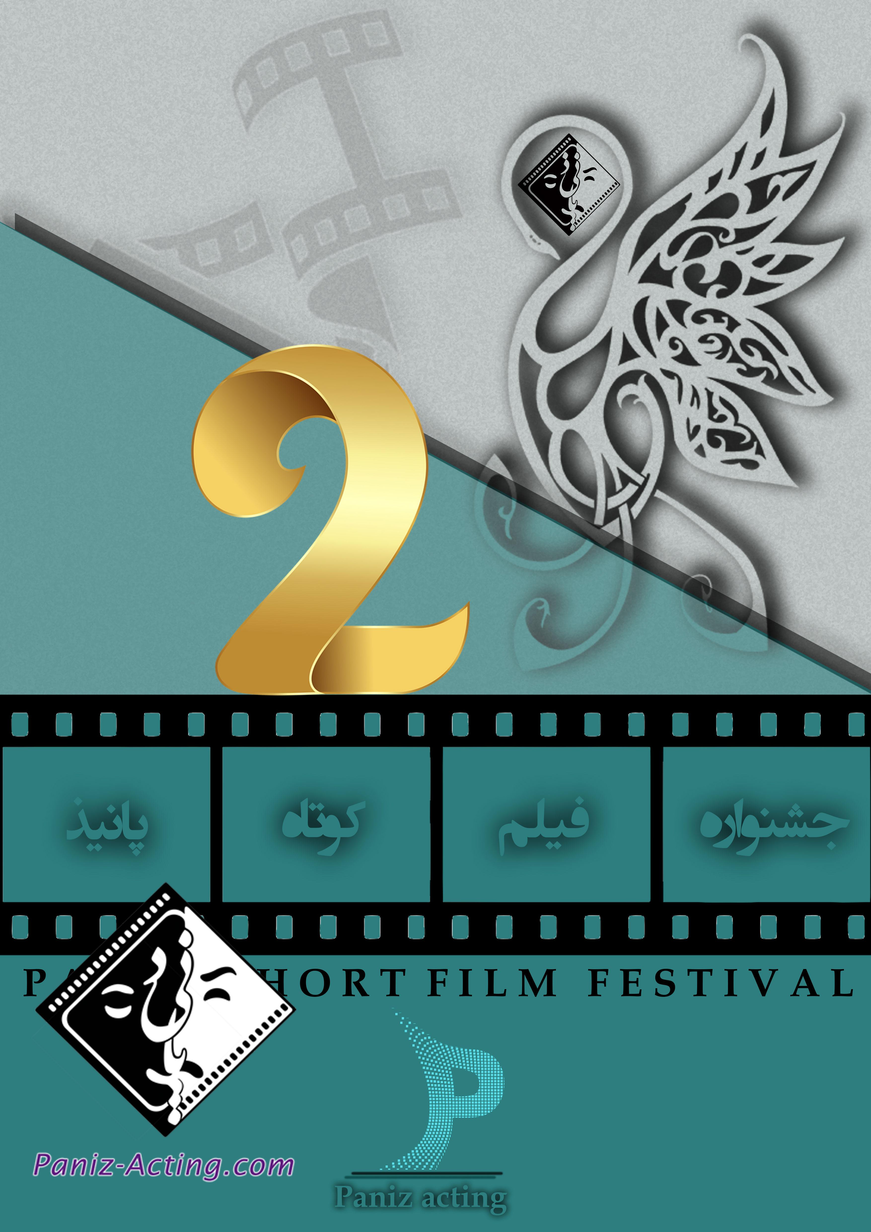 دومین جشنواره فیلمسازی آموزشگاه بازیگری کودک و نوجوان پانیذ