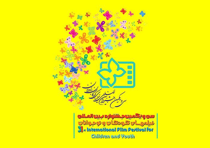 هنرمندان پانیذی ها در سی و یکمین جشنواره فیلم کودک و نوجوان اصفهان
